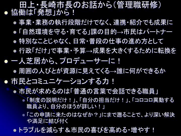 田上・長崎市長のお話から(管理職研修)