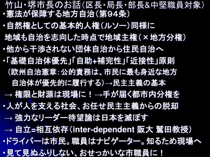 竹山・堺市長のお話