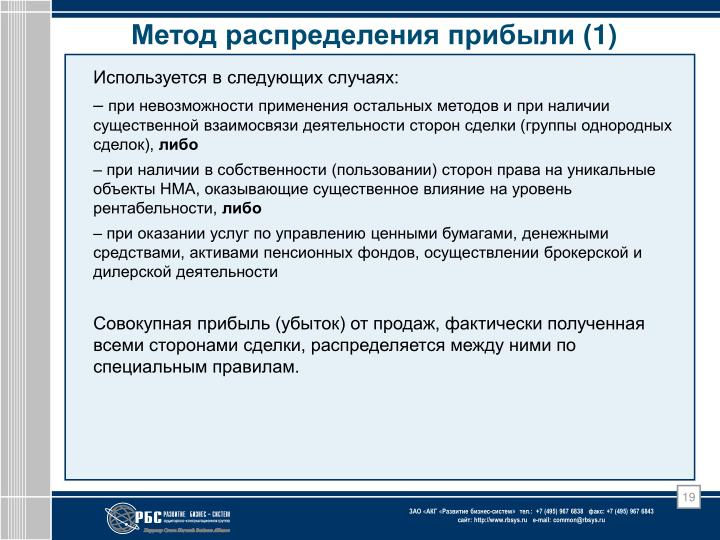 Метод распределения прибыли (