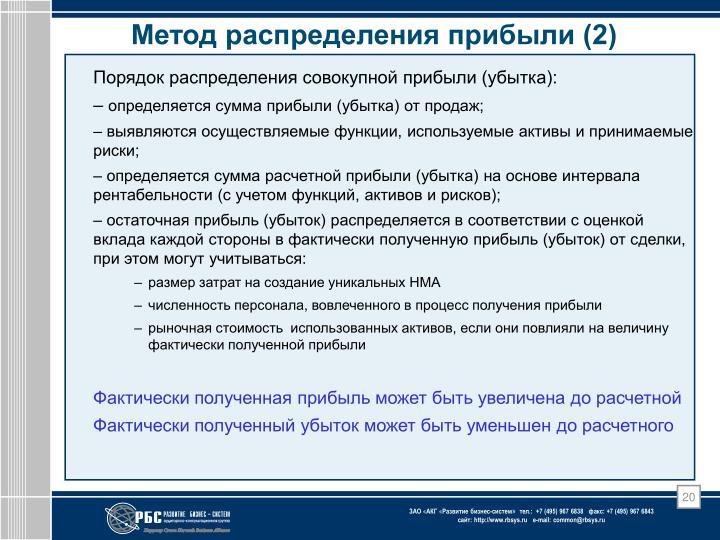 Метод распределения прибыли (2)
