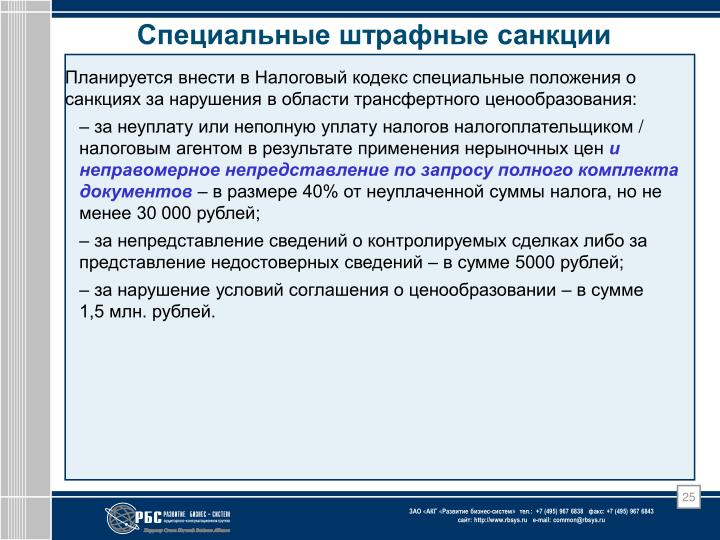 Специальные штрафные санкции