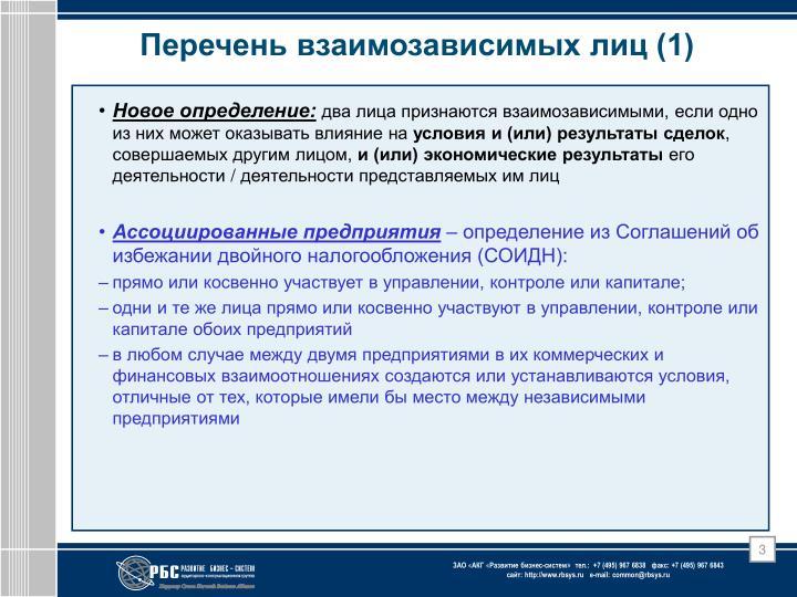 Перечень взаимозависимых лиц (1)