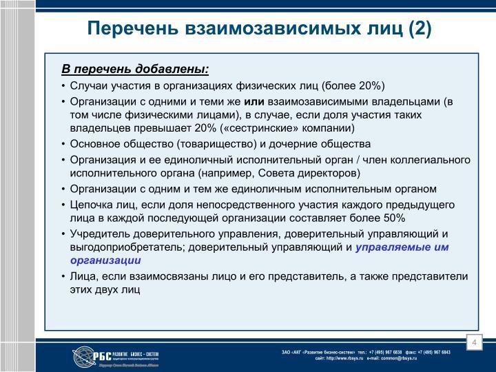 Перечень взаимозависимых лиц (2)
