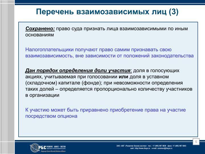 Перечень взаимозависимых лиц (3)