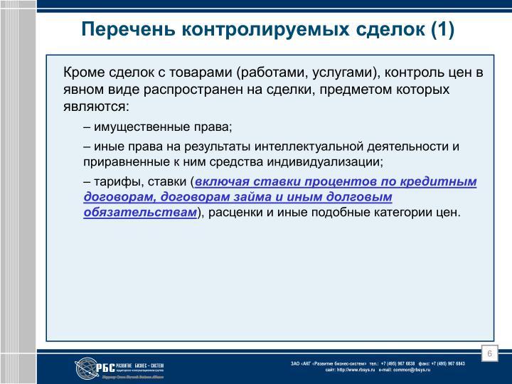 Перечень контролируемых сделок (1)