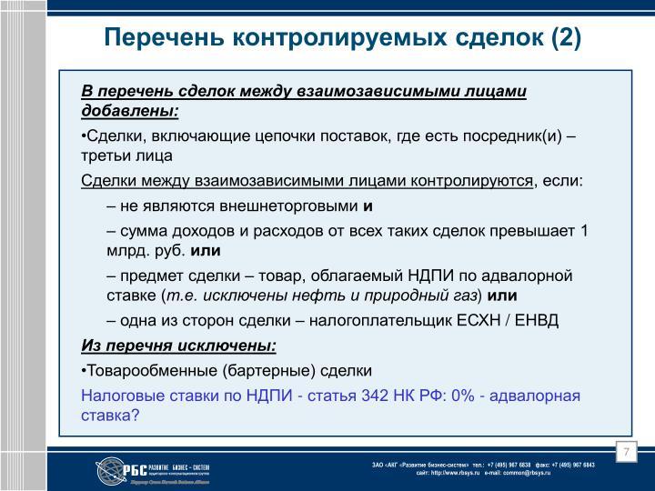 Перечень контролируемых сделок (2)