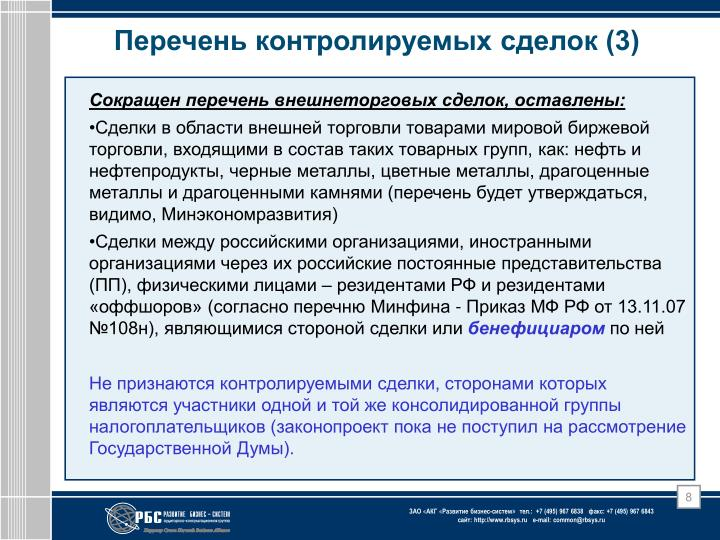 Перечень контролируемых сделок (3)