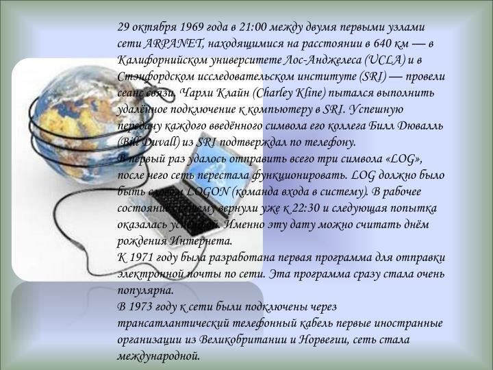 29  1969  21:00      ARPANET,     640     - (UCLA)      (SRI)   .   (Charley Kline)        SRI.          (Bill Duvall)  SRI   .