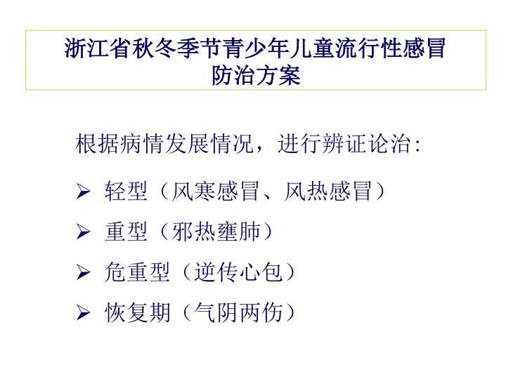 浙江省秋冬季节青少年儿童流行性感冒