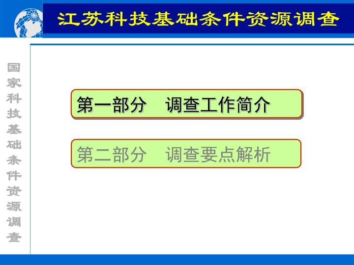 江苏科技基础条件资源调查