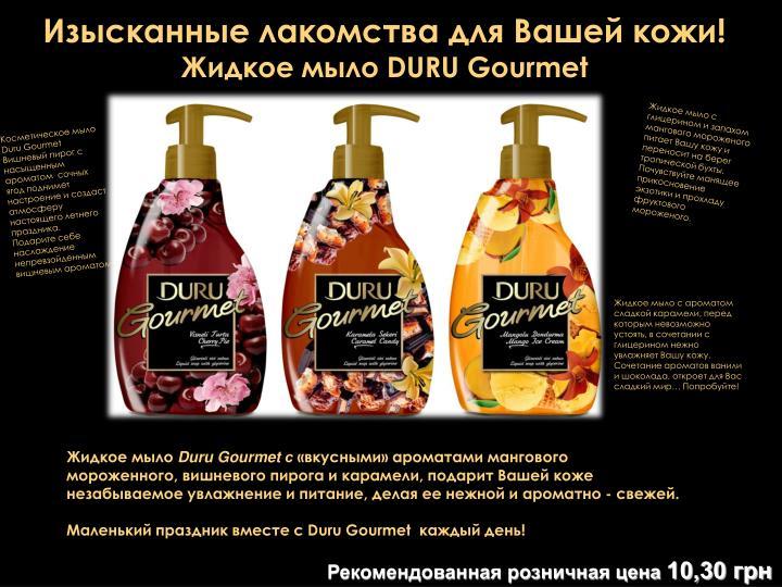 Изысканные лакомства для Вашей кожи
