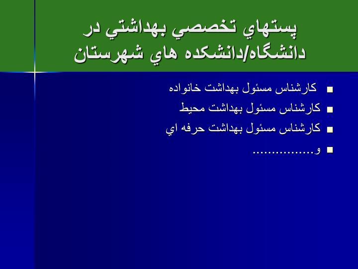 پستهاي تخصصي بهداشتي در دانشگاه/دانشکده هاي شهرستان