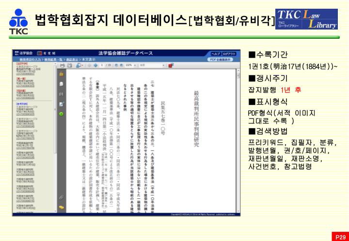 법학협회잡지 데이터베이스
