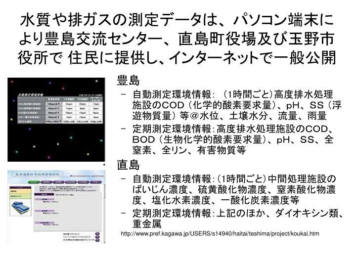 水質や排ガスの測定データは、 パソコン端末により豊島交流センター、 直島町役場及び玉野市役所で 住民に提供し、インターネットで一般公開