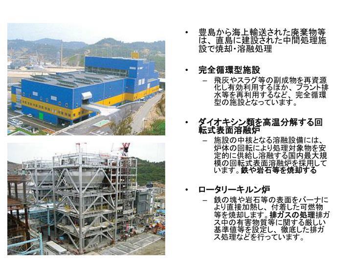 豊島から海上輸送された廃棄物等は、 直島に建設された中間処理施設で焼却・溶融処理