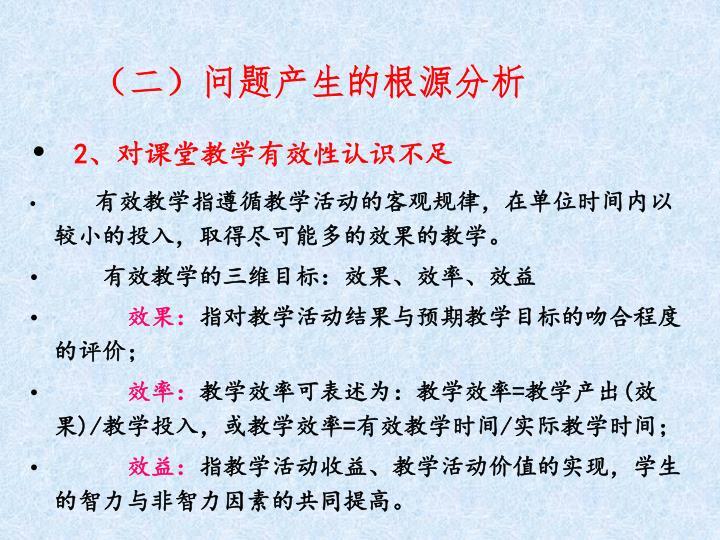 (二)问题产生的根源分析