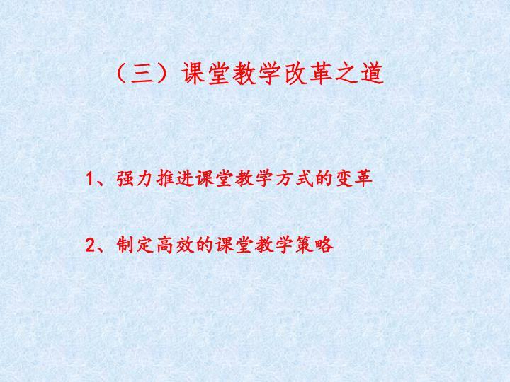 (三)课堂教学改革之道