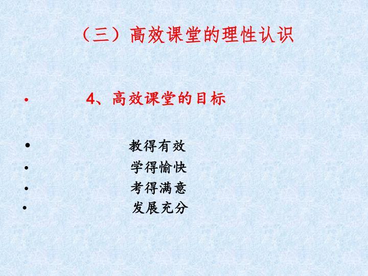 (三)高效课堂的理性认识