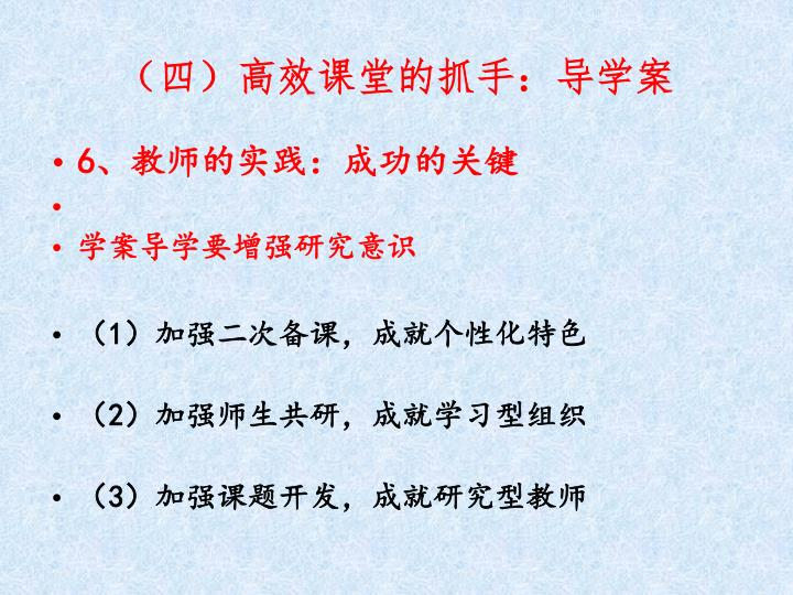 (四)高效课堂的抓手:导学案