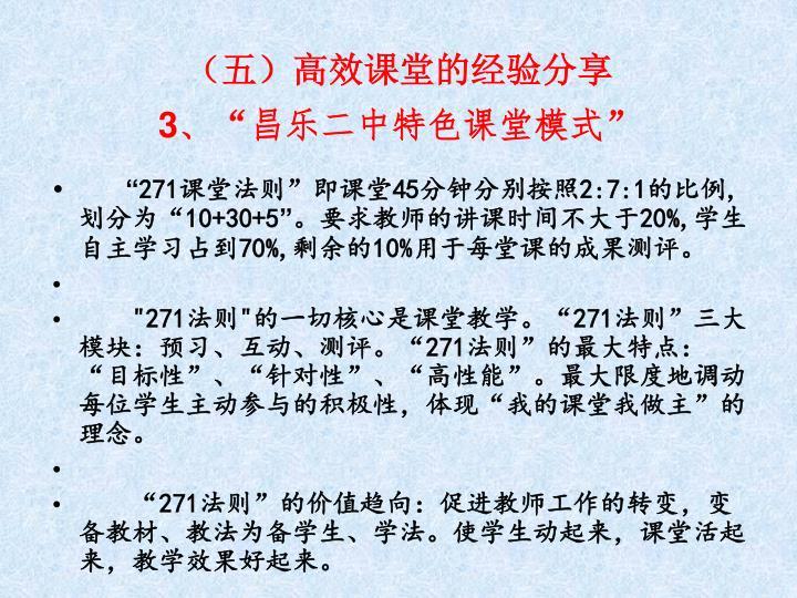 (五)高效课堂的经验分享