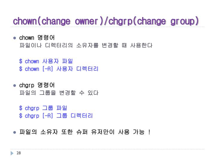 chown(change owner)/chgrp(change group)