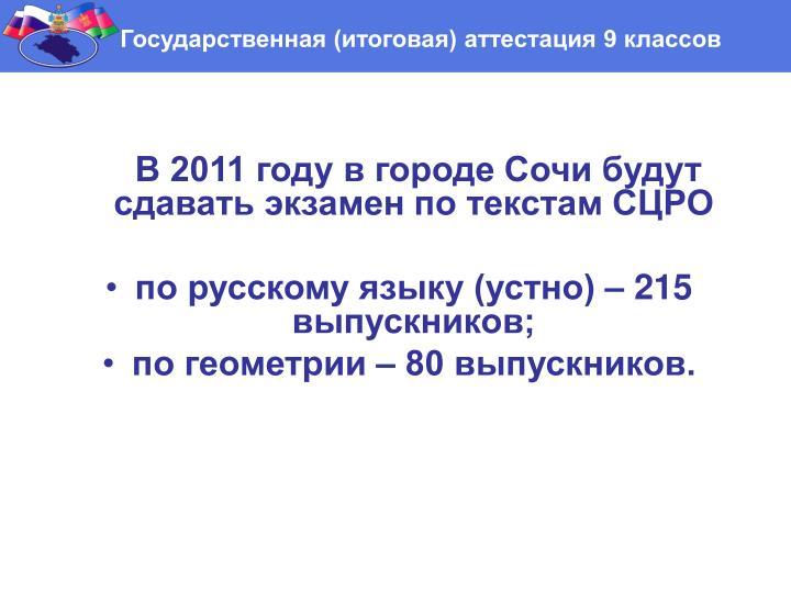 В 2011 году в городе Сочи будут сдавать экзамен по текстам СЦРО