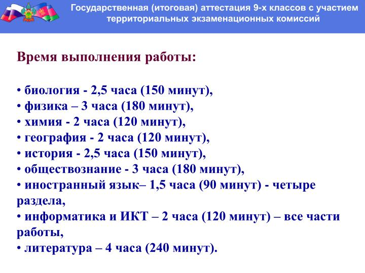 Государственная (итоговая) аттестация 9-х классов с участием территориальных экзаменационных комиссий