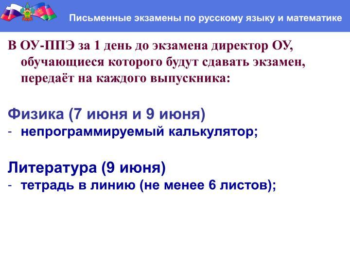 Письменные экзамены по русскому языку и математике