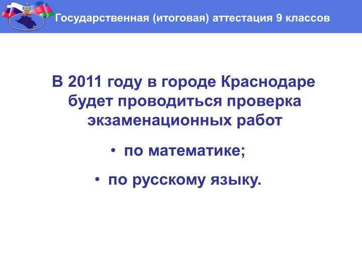 В 2011 году в городе Краснодаре будет проводиться проверка экзаменационных работ