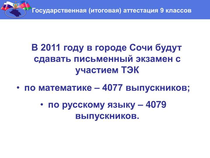 В 2011 году в городе Сочи будут сдавать письменный экзамен с участием ТЭК