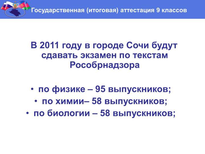 В 2011 году в городе Сочи будут сдавать экзамен по текстам Рособрнадзора