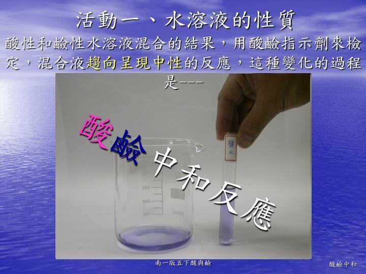 活動一、水溶液的性質