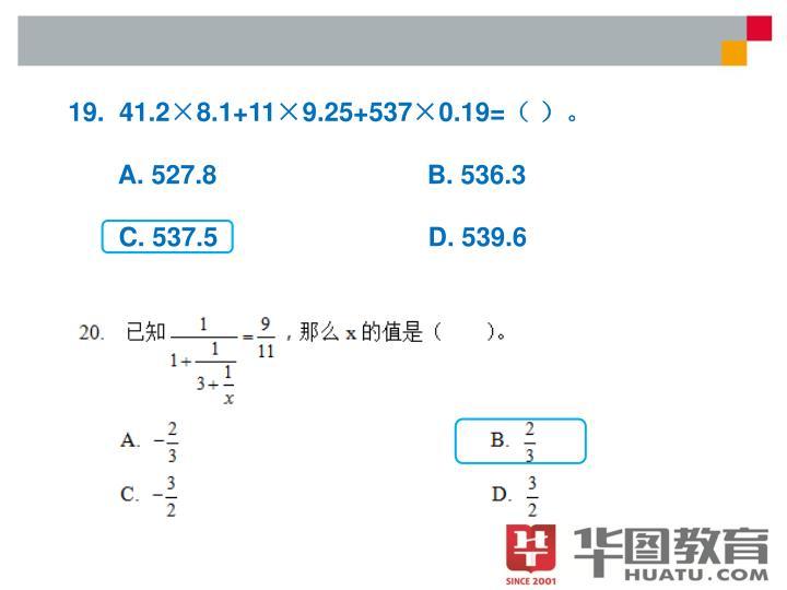 19.  41.28.1+119.25+5370.19=