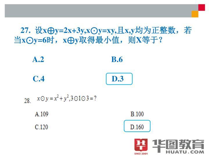27.  xy=2x+3y,xy=xy,x,yxy=6xyX