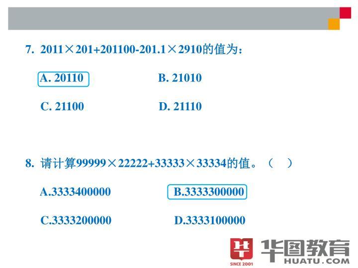 7.  2011201+201100-201.12910