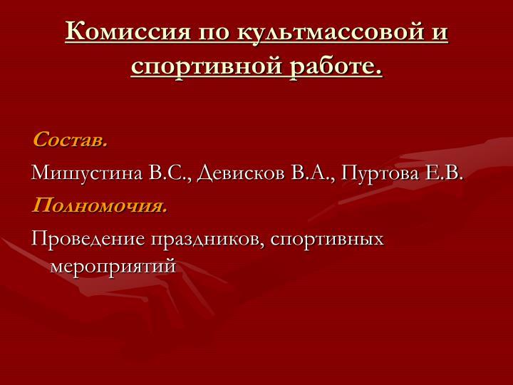 Комиссия по культмассовой и спортивной работе.