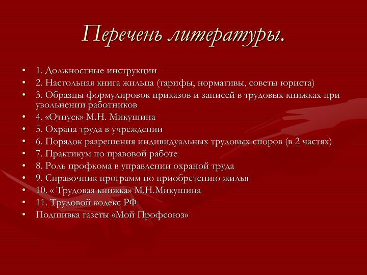 Перечень литературы.