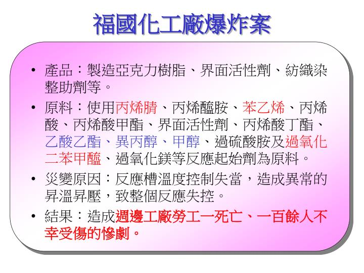 福國化工廠爆炸案