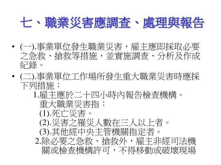 七、職業災害應調查、處理與報告