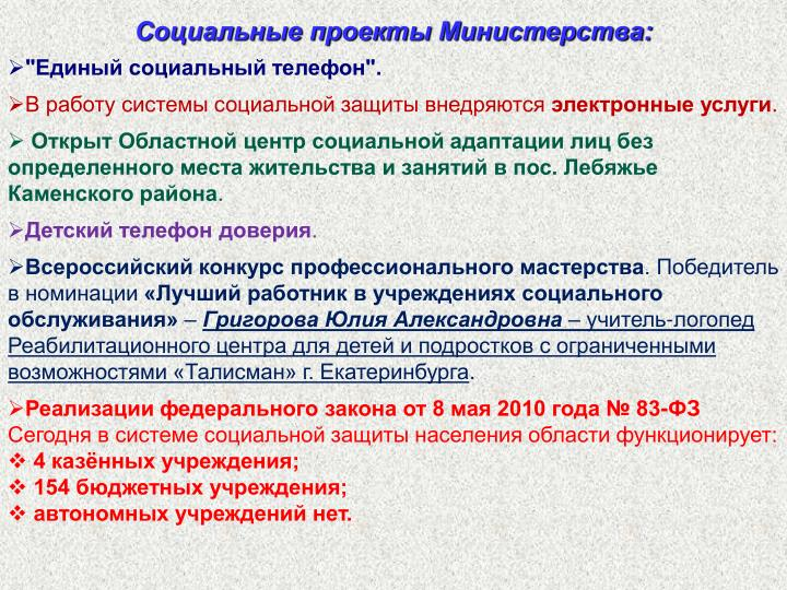 Социальные проекты Министерства: