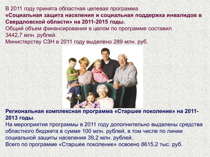 В 2011 году принята областная целевая программа