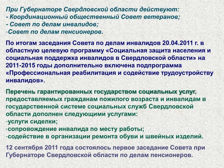 При Губернаторе Свердловской области действуют: