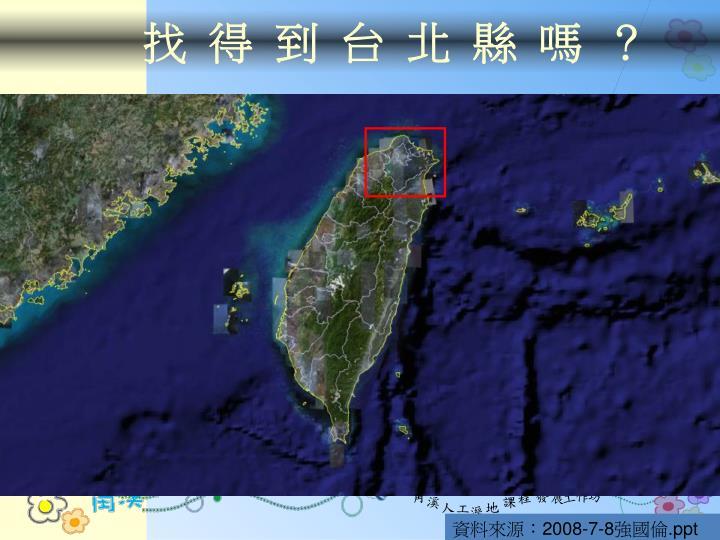 找 得 到 台 北 縣 嗎 ?