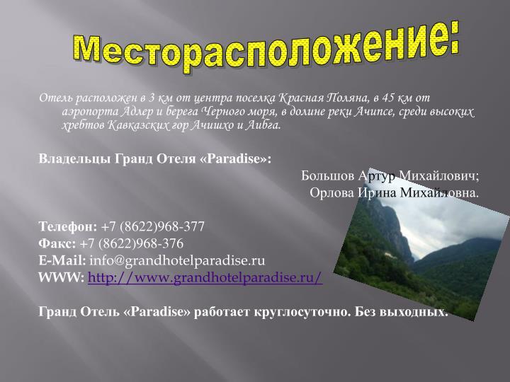 Месторасположение:
