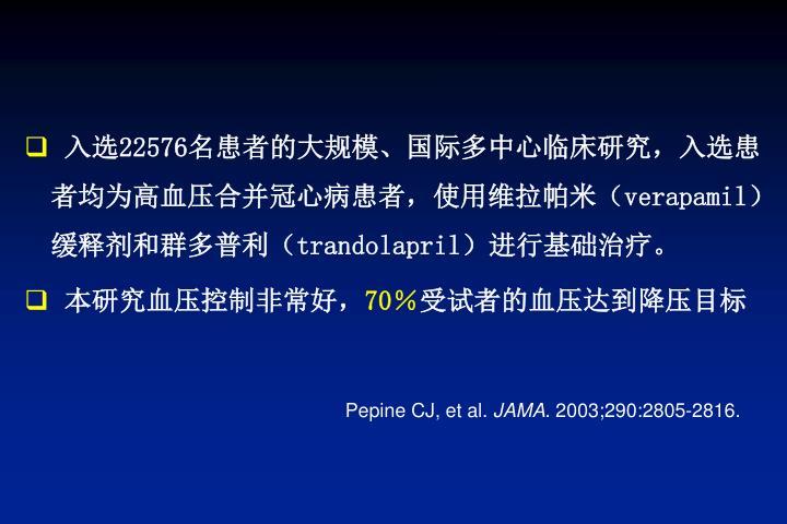 入选22576名患者的大规模、国际多中心临床研究,入选患者均为高血压合并冠心病患者,使用维拉帕米(