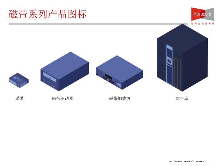磁带系列产品图标