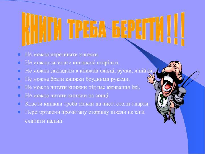 КНИГИ  ТРЕБА  БЕРЕГТИ ! ! !
