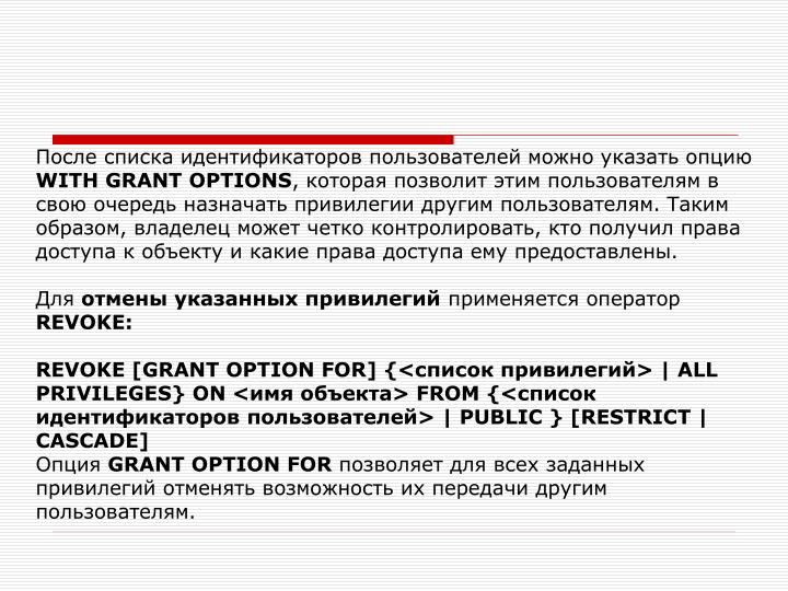 После списка идентификаторов пользователей можно указать опцию