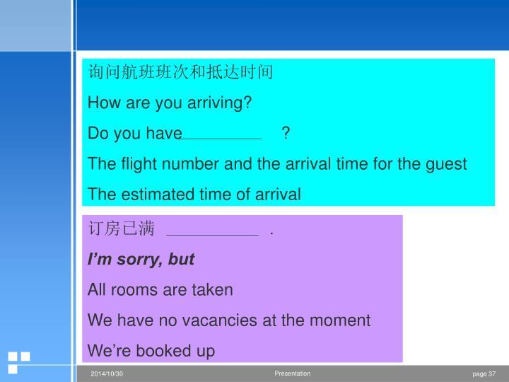 询问航班班次和抵达时间