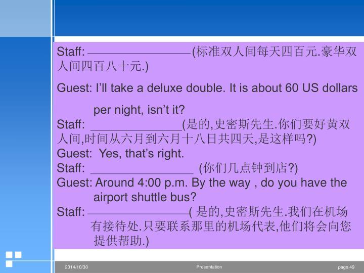 Staff:                                (
